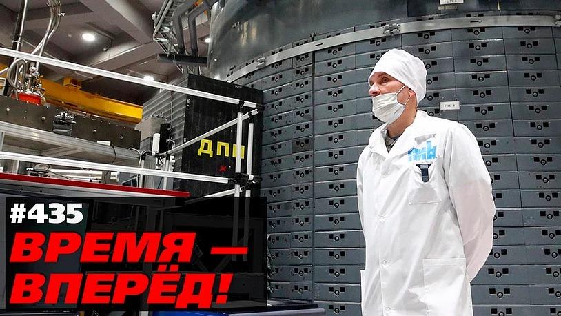 Достроили советский научный мегапроект