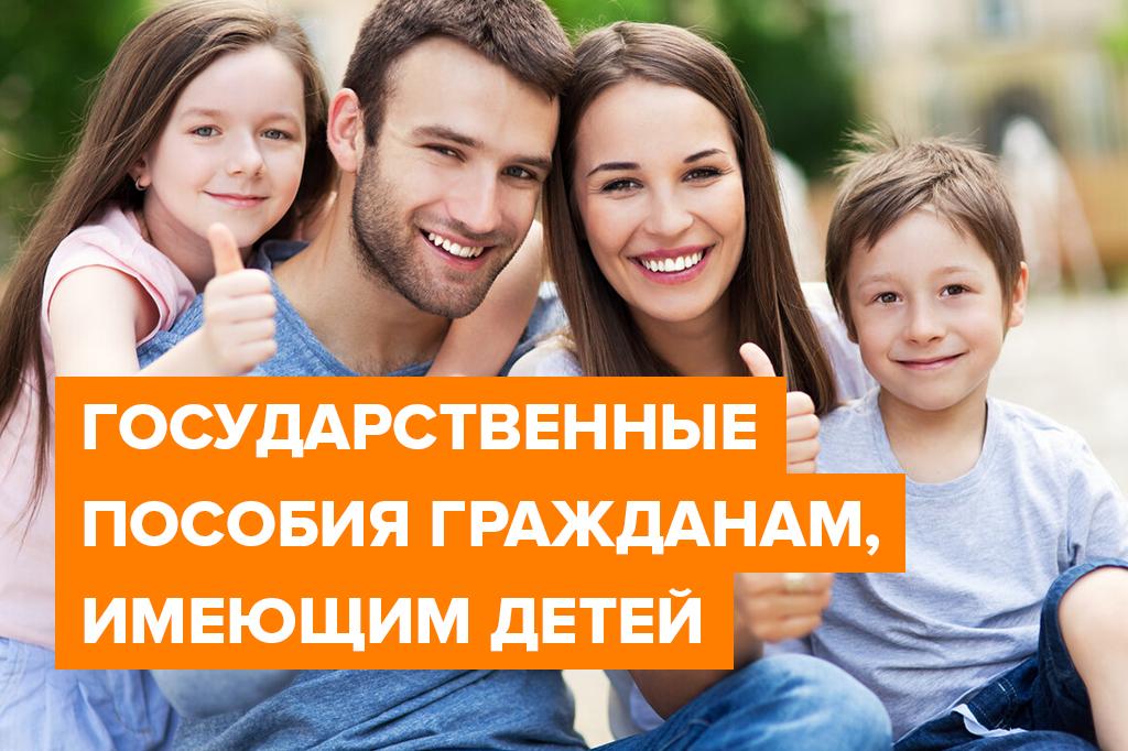 Государственные пособия гражданам, имеющим детей