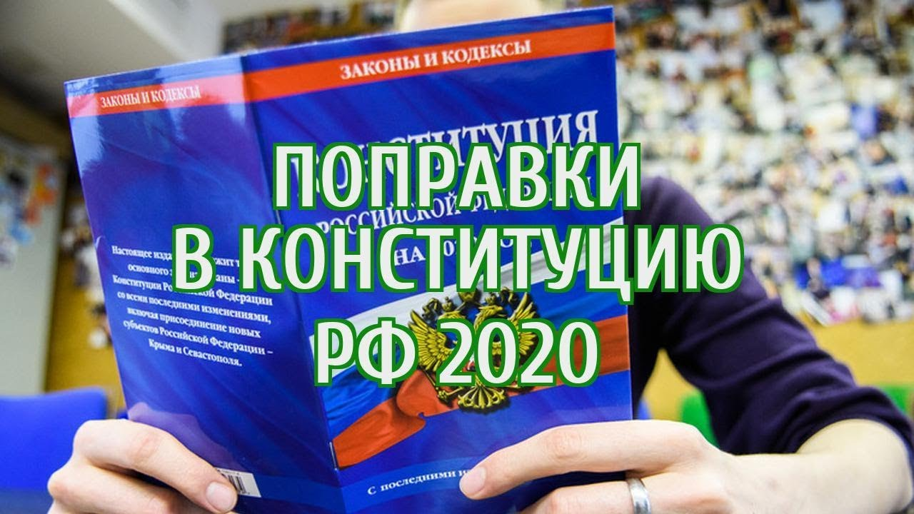 Проект поправки в Конституцию РФ